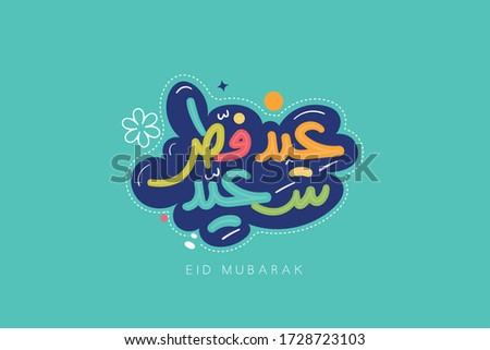 Eid Fitr Greetings written in Arabic calligraphy useful for greeting card and wishing the Happy Eid on this Occasion
