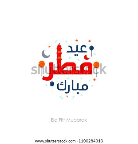 eid fitr Mubarak Islamic Arabic greeting calligraphy typography, Happy Feast - Shutterstock ID 1100284013