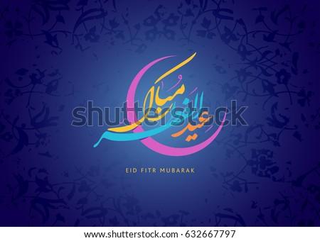 Eid fitr Mubarak written in Arabic calligraphy useful for greeting card and wishing the Eid Mubarak on Eid fitr Occasion.