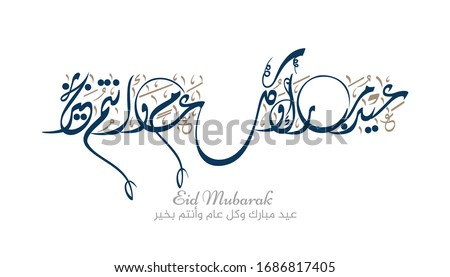 Eid greeting card in Arabic calligraphy translated: we congratulate you on the Eid. Islamic celebration greeting calligraphy creative design logo used for Adha & Fitr eid.