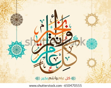 Vector eid al fitr download free vector art stock graphics images eid greeting in arabic calligraphy translation may you be well throughout the year m4hsunfo
