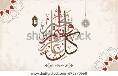 Eid greeting vector in Arabic calligraphy style (translation-May you be well throughout the year) 3 #698270668