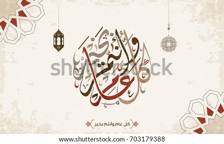 Eid greeting vector in Arabic calligraphy style (translation-May you be well throughout the year) 6 #703179388