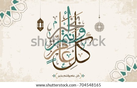 Eid greeting vector in Arabic calligraphy style (translation-May you be well throughout the year) 4 #704548165