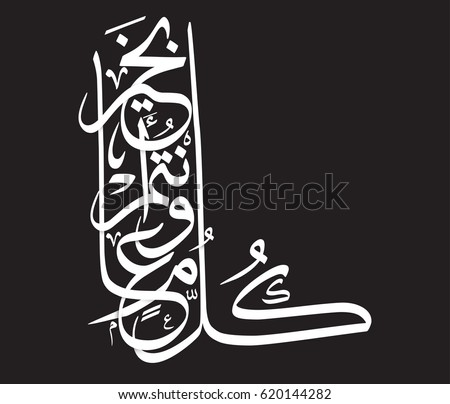 Eid Greeting vector in Arabic calligraphy with a creative calligraphic style and realistic shadows. Eid logo script