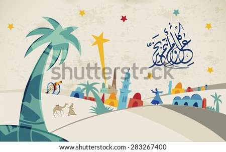 eid greetings in arabic script