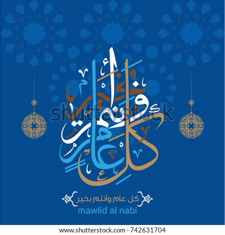 Eid greetings vector in Arabic calligraphy style (translation-May you be well throughout the year) 4 #742631704