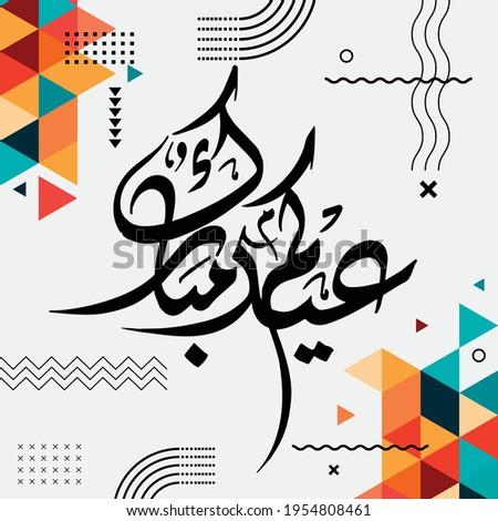eid kum mubarak banner stating happy eid mubarak in black arabic calligraphy design, for islamic festival. Greeting card for holy month of ramadan. Abstract modern retro eid ul fitr or adha card. Stok fotoğraf ©