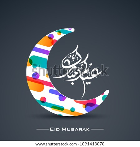 Eid Kum Mubarak greeting card with intricate Arabic calligraphy and artistic moon for the celebration of Muslim community festival. - Shutterstock ID 1091413070