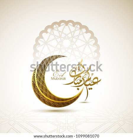 Eid Kum Mubarak greeting card with intricate Arabic calligraphy and artistic moon for the celebration of Muslim community festival.