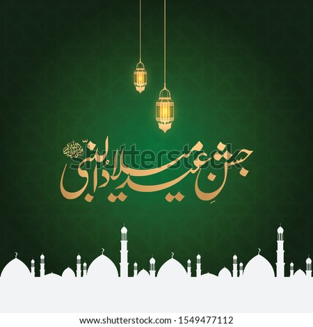 Eid Milad Un Nabi with Mosque and lantern on green background design (Translation Birth of the Prophet), Vector Illustration.
