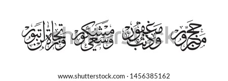 Eid mubarak and hajj pilgrimage in arabic Calligraphy mean ( Pilgrimage is justified and guilt is forgiven )