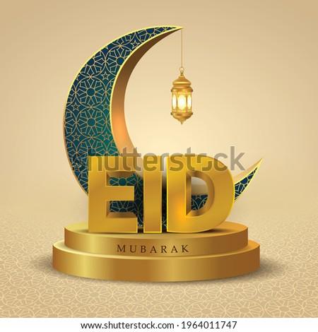 Eid Mubarak and Ramadan Kareem greetings. golden lantern hanging in crescent golden background .vector illustration design