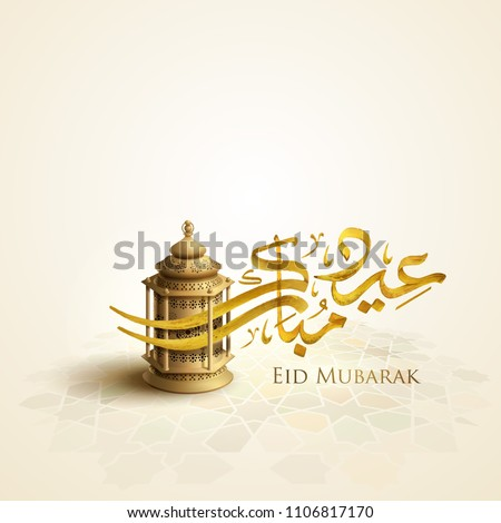 Eid Mubarak arabic calligraphy and traditonal lantern for islamic greeting background