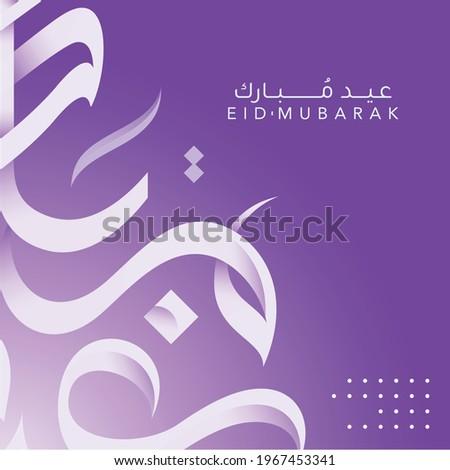 Eid Mubarak 2021- Arabic calligraphy for Eid Greeting card design - Vector
