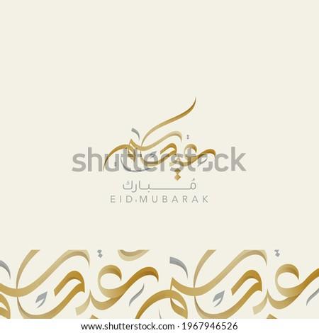 Eid Mubarak 2021 Arabic Calligraphy for eid greeting cards design - vector  Сток-фото ©