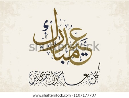 Eid Mubarak Arabic Calligraphy for Eid Greeting. Islamic Eid Fitr / Eid Adha Greeting Card logo design.