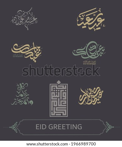 Eid Mubarak Arabic calligraphy free style shaped translated to English  Happy Eid , Or Many happy returns of the day . vector
