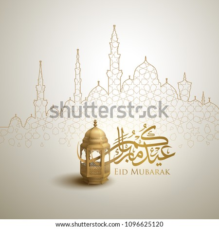 Eid Mubarak arabic calligraphy greeting design islamic line mosque dome with classic pattern and lantern - Translation of text : Blessed festival - Shutterstock ID 1096625120