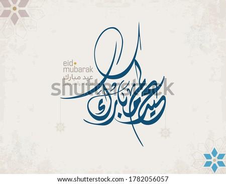 Eid Mubarak Arabic Calligraphy. Islamic Eid Fitr/ Adha Greeting Card design. Translated: blessed Eid. Greeting logo in creative arabic calligraphy design. premium style formal used for business posts