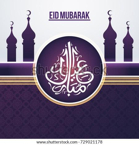 Eid mubarak background design template with Arabic calligraphy  - Shutterstock ID 729021178