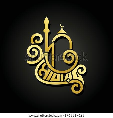 Eid Mubarak Bangla Typography and Calligraphy. Eid ul-Fitr, Eid ul-Adha. Religious holiday celebrated by Muslims worldwide. Creative Idea, Concept Design Eid Mubarak.