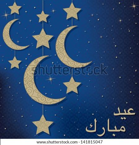 Eid Mubarak (Blessed Eid) mobile card in vector format.
