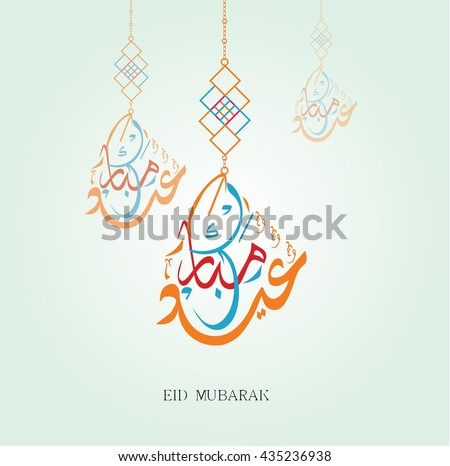 Eid Mubarak (Blessed Festival) in arabic calligraphy style which is a traditional Muslim greeting during the festivals  #435236938