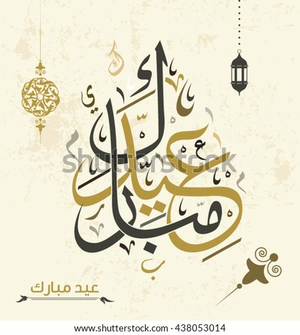 Eid Mubarak\' (Blessed Festival) in arabic calligraphy style which is a traditional Muslim greeting during the festivals of Eid ul-Adha and Eid-Fitr 14.Eps10