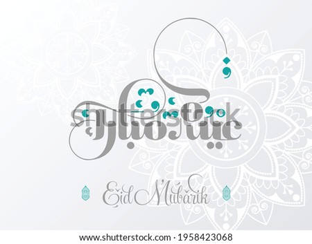 Eid Mubarak calligraphy celebrated by Muslims worldwide that marks the end of Ramadan (translated= Blessed Eid)