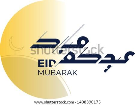 Eid Mubarak Calligraphy in New Calligraphy Style