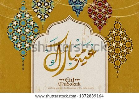 Eid Mubarak calligraphy means happy holiday, geometric arabesque fanoos decorations