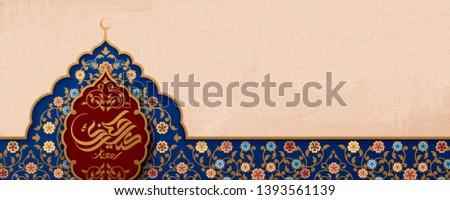 eid mubarak calligraphy means