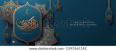 Eid Mubarak calligraphy means happy holiday with blue arabesque and hanging fanoos banner