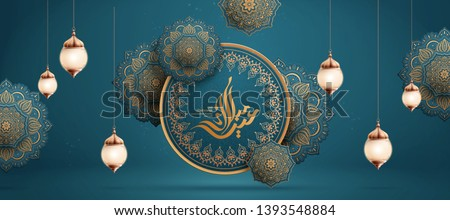Eid Mubarak calligraphy means happy holiday with dark turquoise floral elements and fanoos