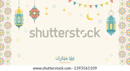 Eid Mubarak calligraphy means happy holiday with lovely flat style fanoos and lanterns
