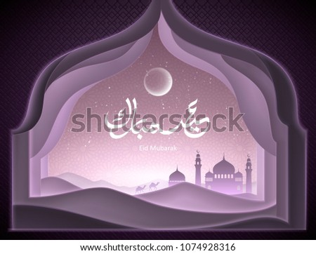 moon and mosque silhouette on purple background download free