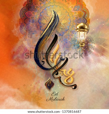 Eid Mubarak calligraphy stroke on colorful arabesque pattern which means happy holiday