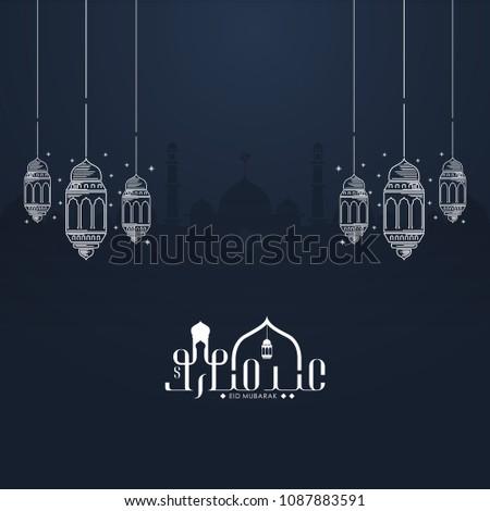 Arabic calligraphy vector Random Royalty-Free Vectors   Imageric com