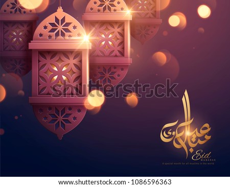 Eid Mubarak calligraphy with exquisite paper cut lanterns on purple background