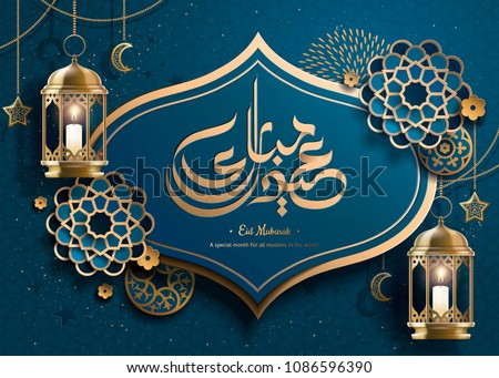 Eid Mubarak calligraphy with lanterns and floral designs in paper art style - Shutterstock ID 1086596390