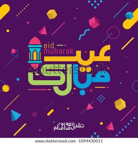 Eid Mubarak calligraphy with seamless pattern background