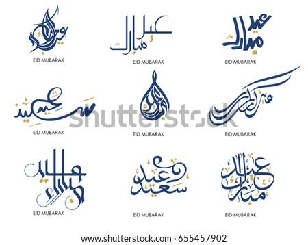 Shutterstock Eid Mubarak calligraphy written in arabic