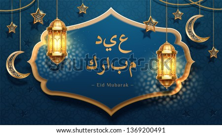 Eid mubarak card decoration with fanous or lantern, fanoos or light with candle, stars and crescent. Decor for ramadan or ramazan kareem, calligraphy for Eid ul Fitr or ul Adha. Islam, muslim religion