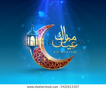 Eid mubarak cover card, Drawn mosque night view from arch. Arabic design background. Handwritten greeting card. Vector illustration