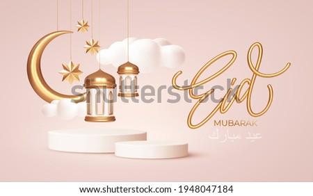 Eid Mubarak 3d realistic symbols of arab islamic holidays. Crescent moon, stars, lanterns. Arabic translation by Eid Mubarak. Vector illustration