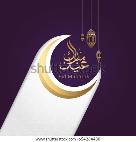 Eid Mubarak Design Background. Vector Illustration for greeting card, poster and banner. - Shutterstock ID 654264430