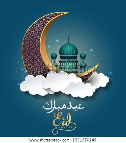 Eid Mubarak Design Background. Vector Illustration for greeting card, poster and banner. (Arabic translation : Eid Mubarak)