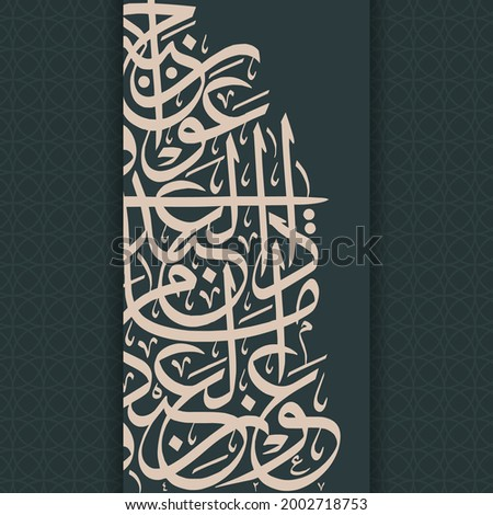 Eid Mubarak design in Arabic Calligraphy pattern decoration and hajj in Kaaba with no meaning Stock fotó ©