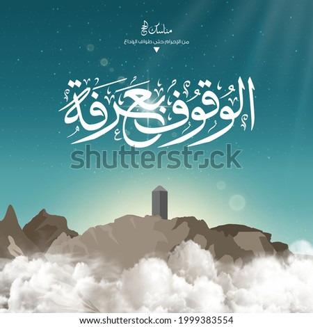 Eid Mubarak design vector for hajj with Arabic text translated ( Arafat Mountain ) Islamic background on sky and clouds